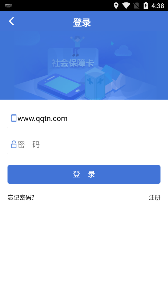 捷铧民生软件截图2