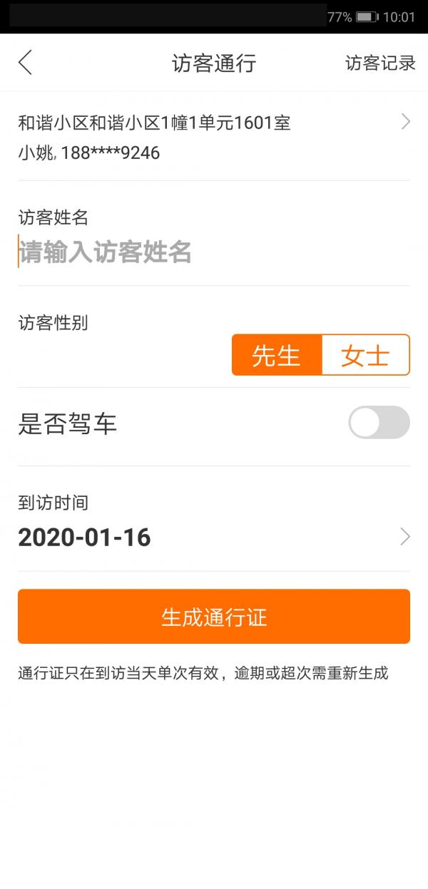 珠城未来社区软件截图2