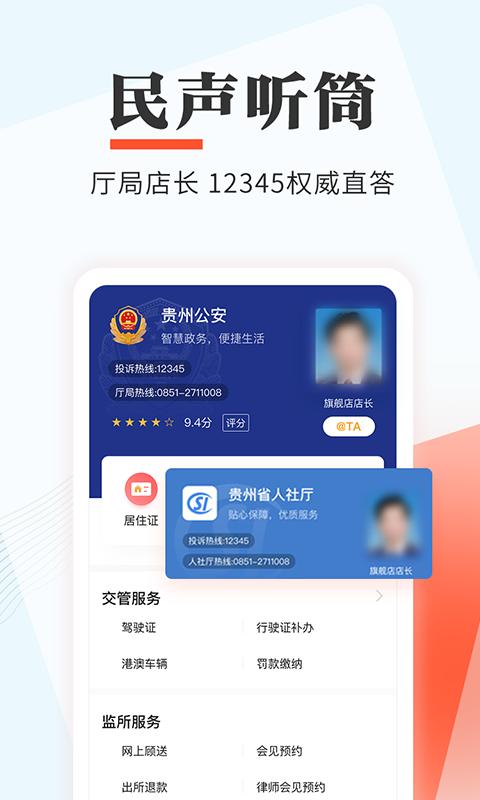 贵州政务服务网软件截图3