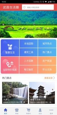 武昌生活圈软件截图0