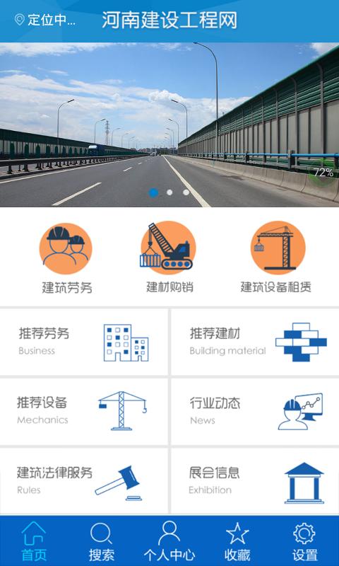 河南建设工程网