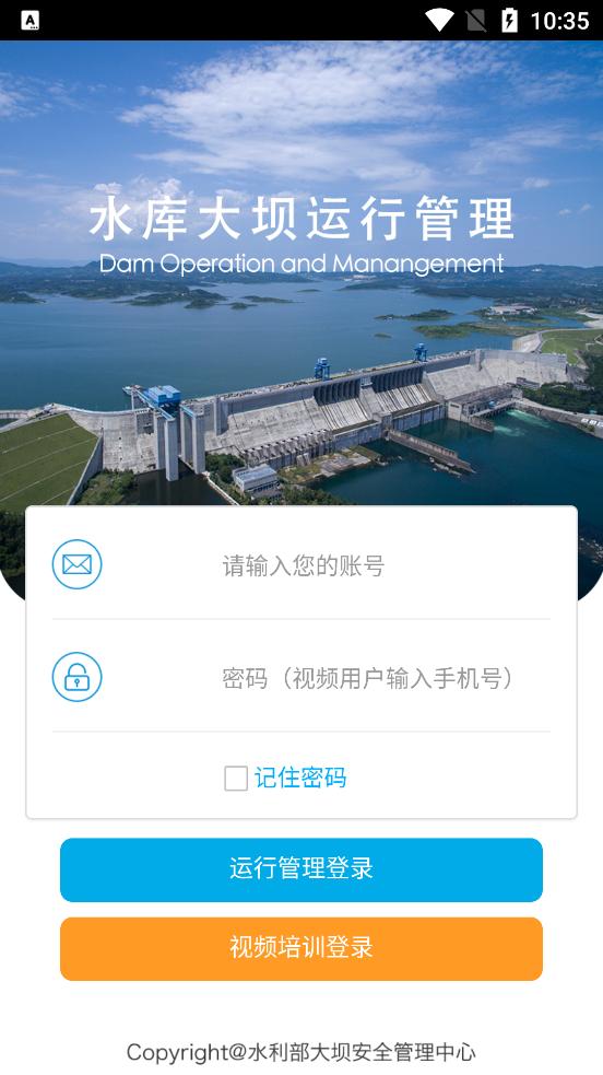 水库大坝运行管理