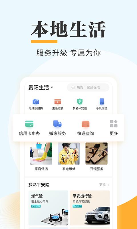 贵州政务服务网软件截图2