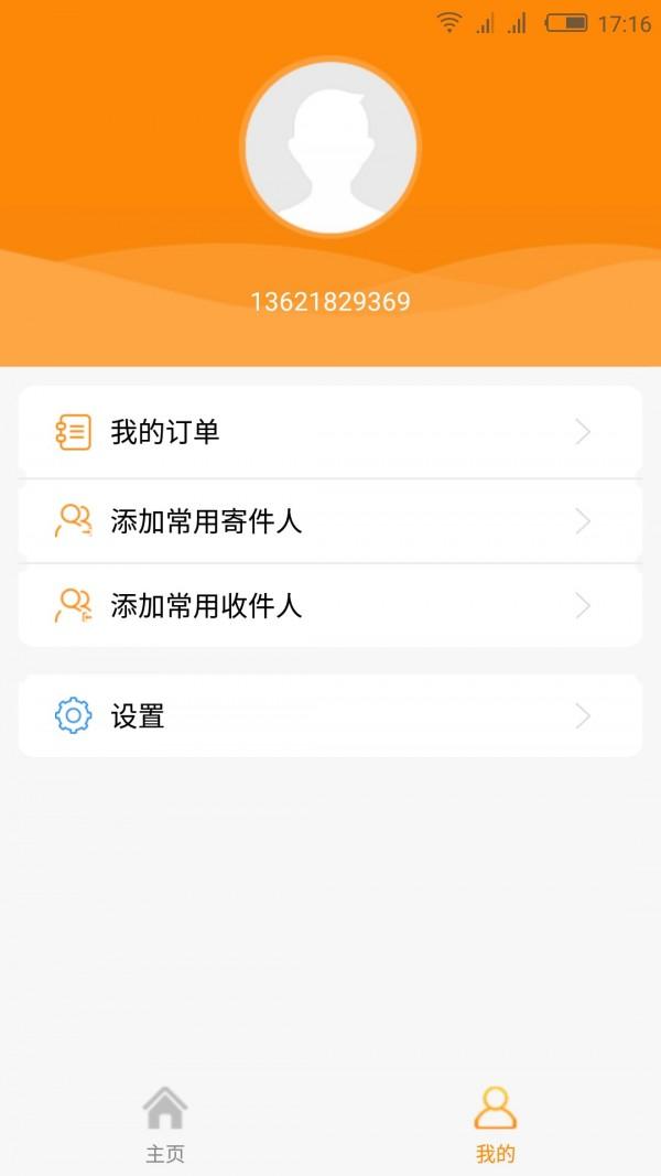 上海EMS车管到家软件截图1