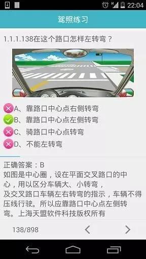 易考驾照软件截图3