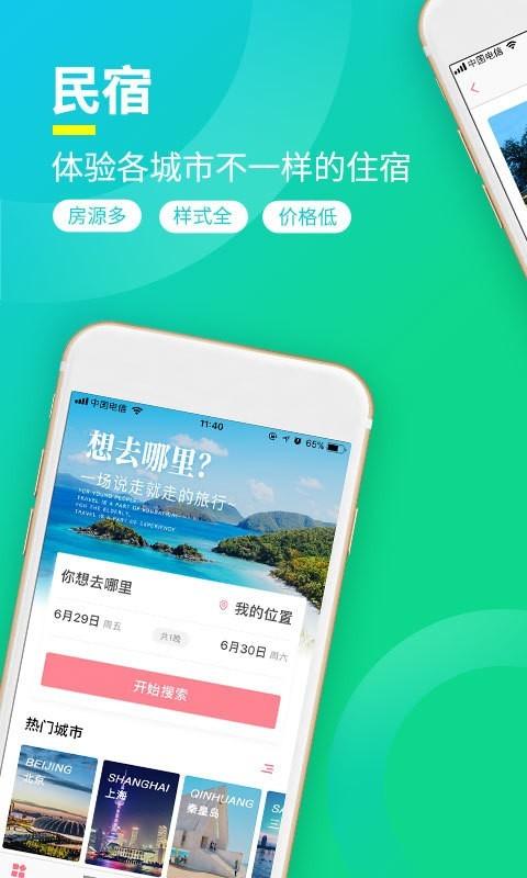 短租民宿app哪个好_国内民宿app哪个比较好_哪个短租app最便宜