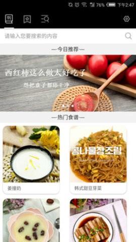 天天新菜谱软件截图0
