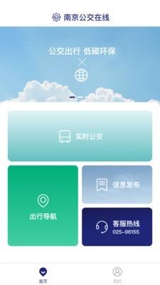 南京公交在线软件截图1