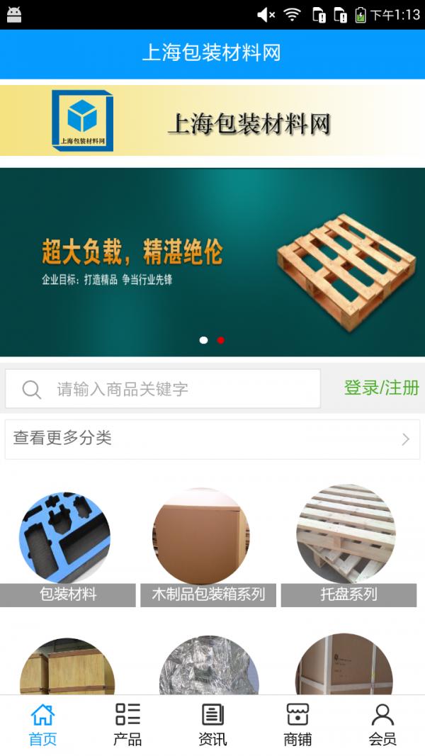 上海包装材料网软件截图3