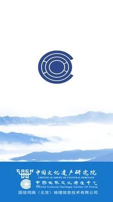 监测云专业版软件截图0