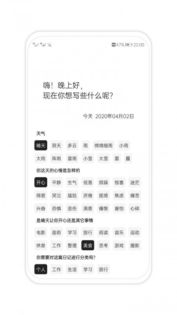光阴日记软件截图3