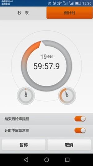 万里计时秒表软件截图1