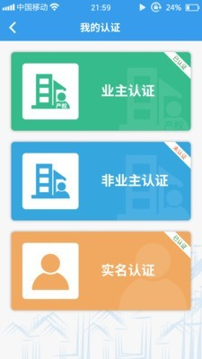 家园区软件截图2