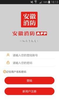 安徽消防软件截图1
