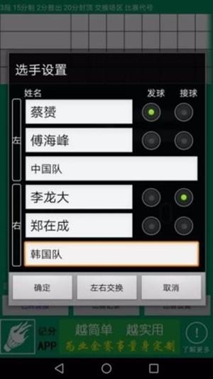 羽球记分器软件截图1