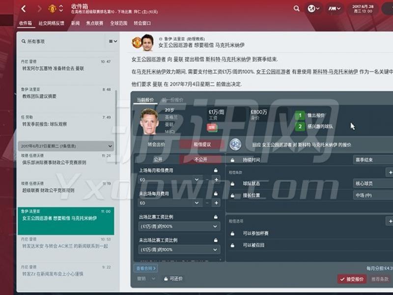 低碳足球经理2018 黄金版下载