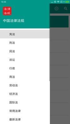 中国法律大全软件截图0
