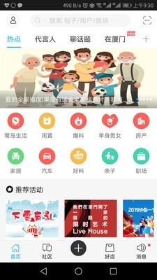 漳州小鱼网软件截图0