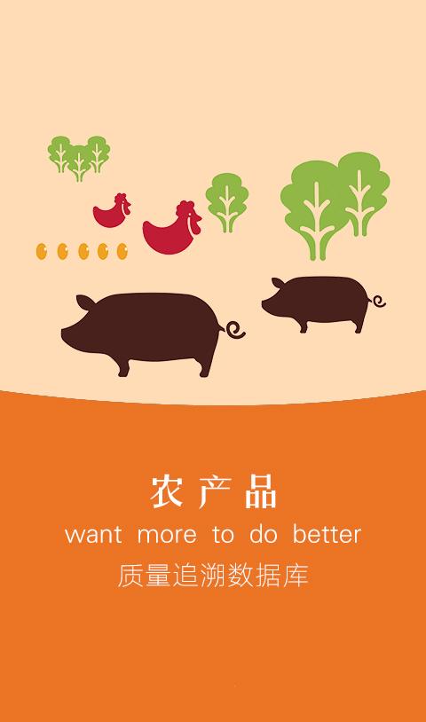 聚农郴州软件截图3