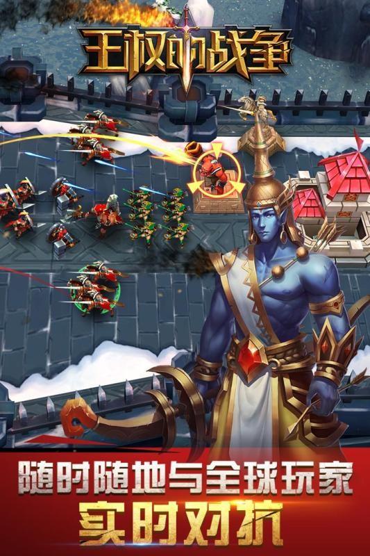 王权的战争360版