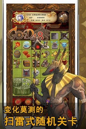 GOD48软件截图2