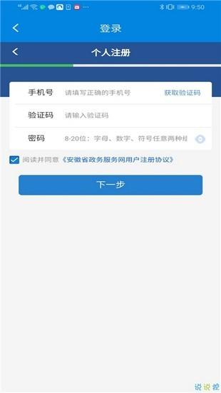 蚌埠人社软件截图3