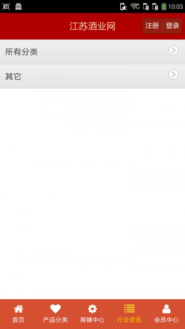 江苏酒业网