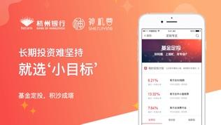 神机营—费率1折起,杭州银行的基金代销平台