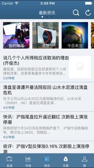 中金香港证券软件截图1