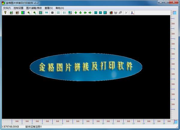 金格图片拼接及打印软件下载