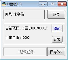 D蛋糕(京东叠蛋糕一键完成任务)下载