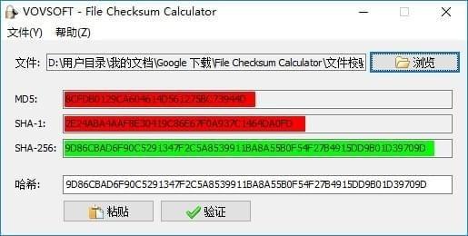 File Checksum Calculator(文件校验计算器)