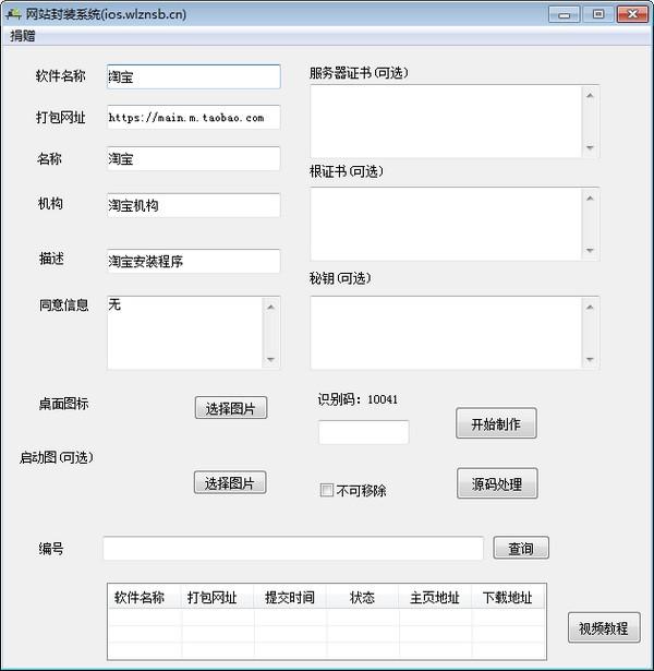 网站封装系统下载