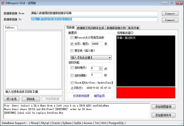 DBImport(数据库管理软件)下载