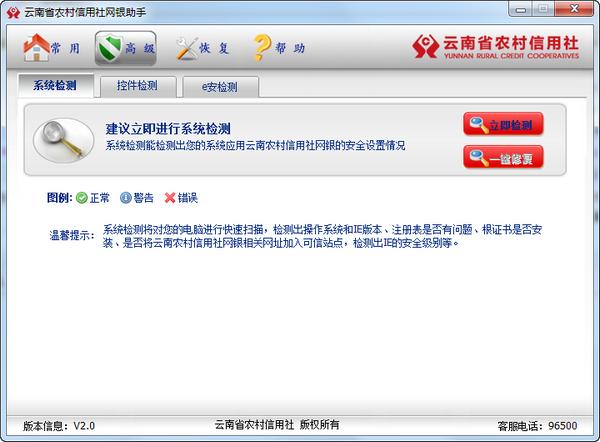 云南省农村信用社网银助手下载