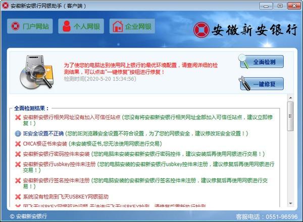 安徽新安银行网银助手