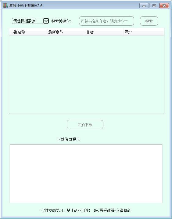 多源小说下载器下载