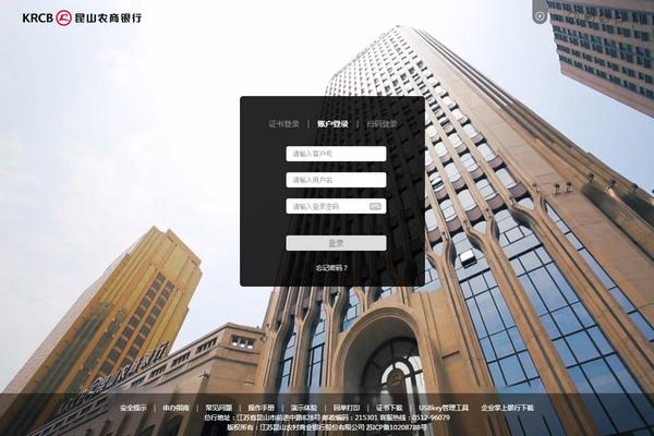 昆山农商银行企业网银下载