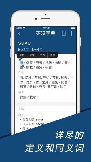 英汉字典软件截图2