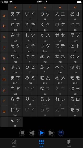 日语发音教练 - 新版标准日本语五十音图假名发音学习必备助手软件截图0