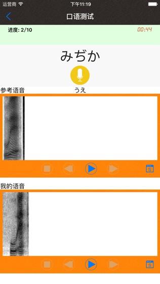 日语发音教练 - 新版标准日本语五十音图假名发音学习必备助手
