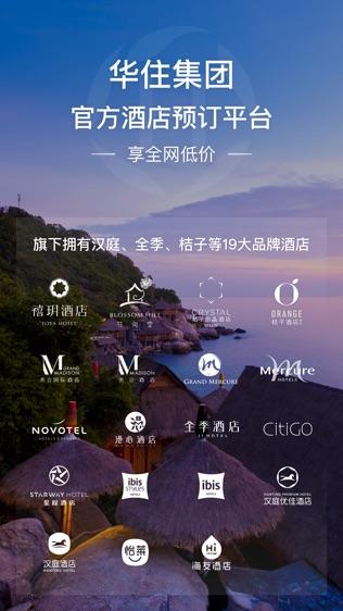 华住酒店(汉庭)软件截图2