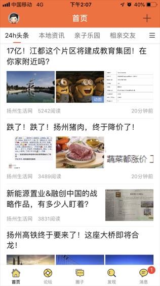 扬州生活网APP软件截图1