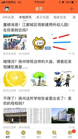 扬州生活网APP软件截图2
