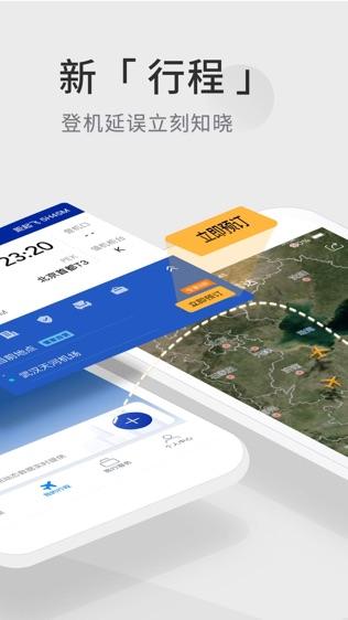 航班管家软件截图2