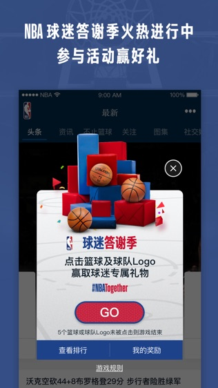 NBA APP (NBA中国官方应用)软件截图2
