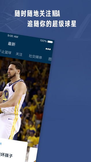 NBA APP (NBA中国官方应用)软件截图1