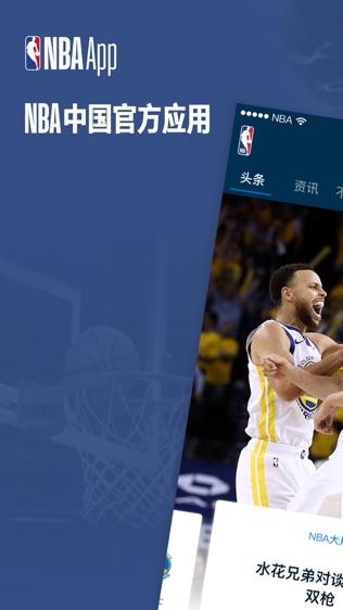 NBA APP (NBA中国官方应用)软件截图0