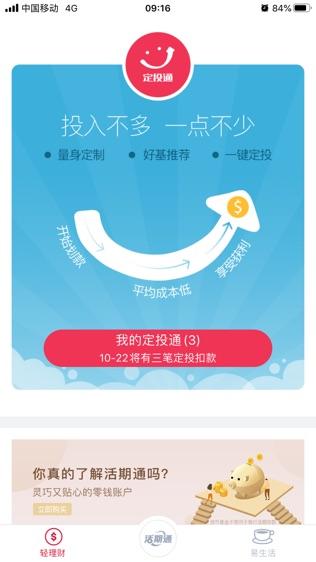 华夏活期通软件截图0