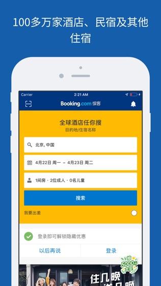 Booking.com软件截图0